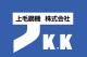 上毛鋼機株式会社【一新助家の高崎店】